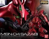 鋼彈模型 RG 1/144 沙薩比 機動戰士0093 劇場版 逆襲的夏亞 029 TOYeGO 玩具e哥