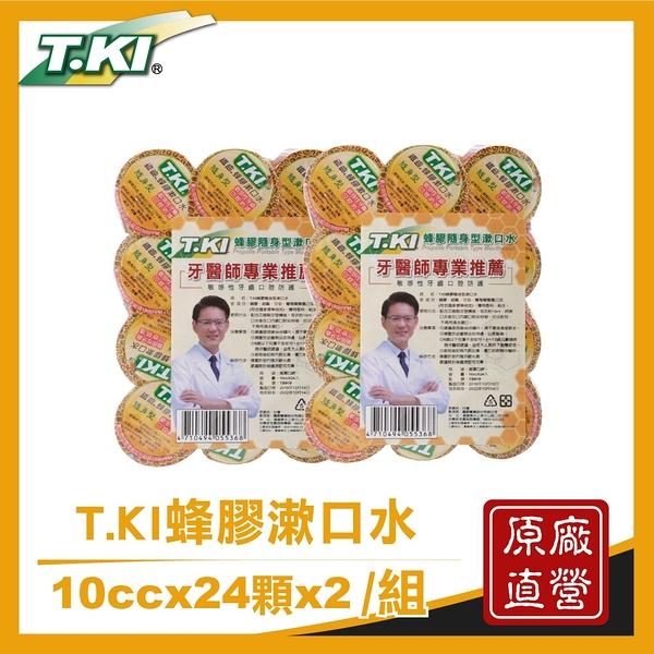 T.KI蜂膠隨身型漱口水10ccX24入X2組