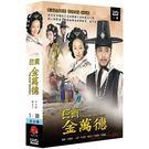 巨商金萬德 DVD 雙語版 ( 李美妍/韓在石/河錫鎮/朴帥眉 )