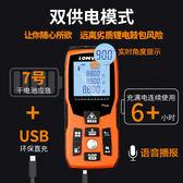 工業尺 龍韻 激光測距儀高精度紅外線測量儀手持距離量房儀激光尺電子尺-CY潮流站