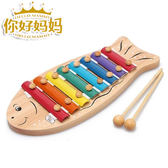 韓國八音木手敲琴兒童玩具奧爾夫樂器10-11個月寶寶益智玩具1-3歲 中秋烤盤88折爆殺