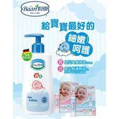 貝恩 Baan 嬰兒爽膚乳液200ml贈嬰兒修護唇膏x1(口味隨機)[衛立兒生活館]