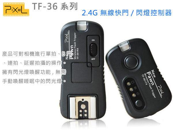 EGE 一番購】PIXEL TF-364 TF364 無線快門線+閃燈引閃器 2.4G for GX1 G5 OM-D EM-5 E-PL5 E20【公司貨】