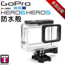 【GOPRO配件出租】GOPRO HERO5&HERO6專用防水殼 副廠商品