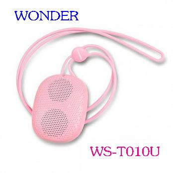 WONDER 旺德 WS-T010U 無線藍芽隨身喇叭(三色) ◆藍牙連接,無需密碼輸入 ☆6期0利率↘☆
