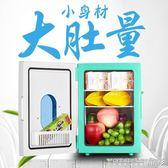 迷你冰箱  小冰箱迷你小型家用單門式制冷二人世界宿舍冷藏車載冰箱 220v JD 晶彩生活