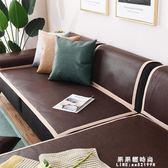 沙發墊夏季涼席墊冰絲防滑夏天款藤竹席客廳布藝皮沙發套通用坐墊【果果新品】