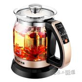 養生壺全自動加厚玻璃煮茶器黑茶電熱迷你辦公室保溫小花茶壺  電壓:220v ATF  『魔法鞋櫃』