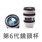 【第6代不鏽鋼杯】創意鏡頭杯/單眼相機鏡頭杯/不鏽鋼杯/塑膠杯/咖啡杯/交換禮物