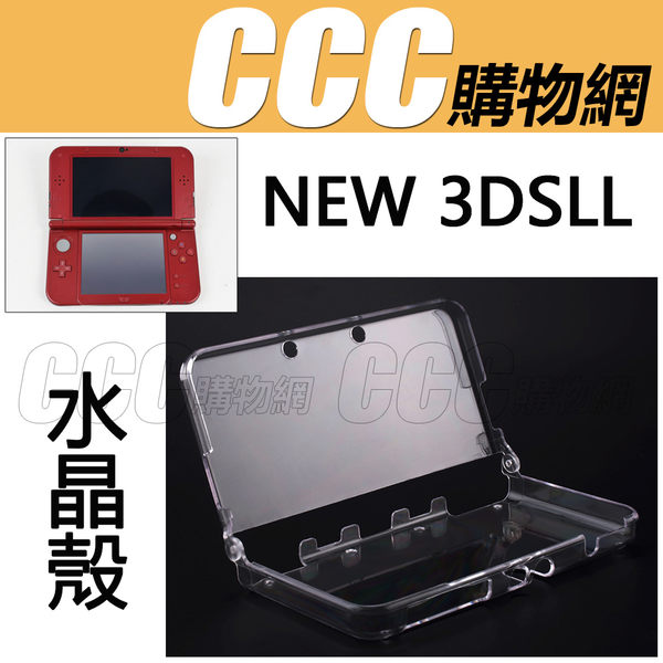 NEW 3DS LL 水晶殼 - 透明保護殼 NEW 3DS XL 主機殼