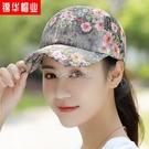 女士帽子夏季遮陽防曬太陽帽子時尚棒球帽透氣防紫外線鴨舌涼帽子 快速出貨