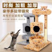 貓爬架貓樹實木劍麻磨抓小型貓抓柱貓跳臺貓咪玩具貓架貓窩 【格林世家】