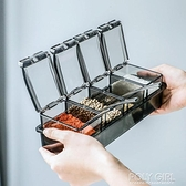 調味盒廚房鹽糖調料盒 調味瓶罐套裝 糖鹽罐子四格一體組合裝家用 秋季新品