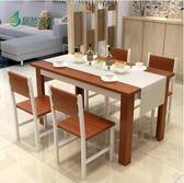 餐桌 餐桌椅簡約現代組合吃飯桌子餐館家用小戶型壹桌六椅長方形餐桌 非凡小鋪 igo