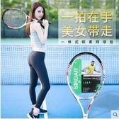 薩達碳素網球拍正品男女網球拍PLL1848【男人與流行】