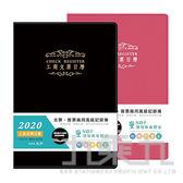 2020(大戶)膠皮支票日曆(黑色)