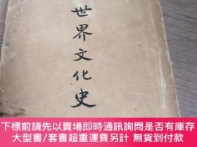 二手書博民逛書店罕見世界文化史(厚冊全,書脊有裂)Y455453 J.E.Swain 開明書店 出版1947