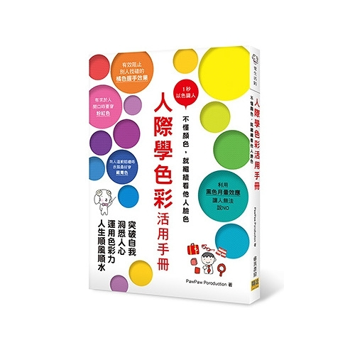 人際學色彩活用手冊(1秒以色識人.不懂顏色.就繼續看他人臉色)