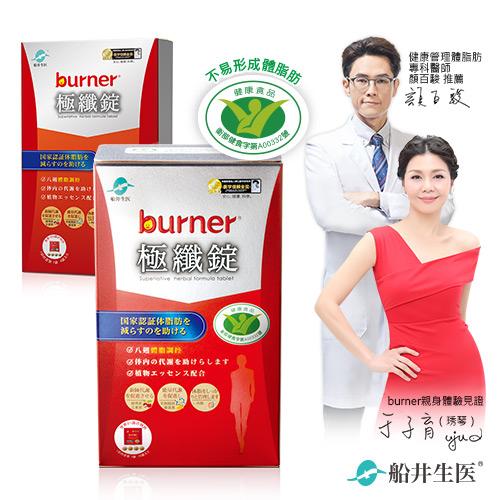 【于子育推薦】burner 倍熱 健字號極纖錠買大送小好康組(共19包)