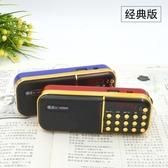 迷你音響便攜插卡收音機老人晨練外放小音箱mp3播放器兒歌播放機LXY5784 【野之旅】