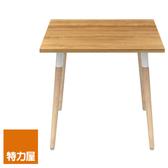 (組)特力屋萊特正方桌棕楓木+實木腳