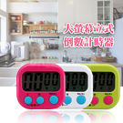 大螢幕計時器 電子計時器 廚房提醒器 可正數倒數 磁鐵吸附 大按鍵 數位碼錶計時器 可站立吊掛