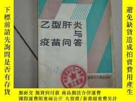 二手書博民逛書店罕見乙型肝炎與疫苗問答Y22983 姜 源編著 黑龍江人民出版社