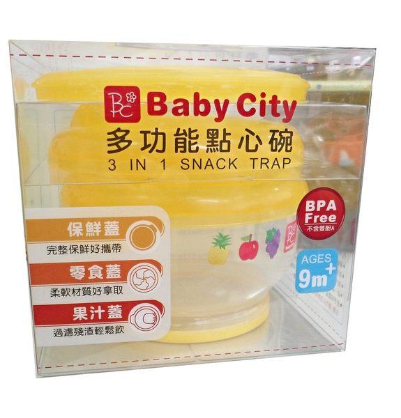 【愛吾兒】娃娃城 Baby City 多功能點心碗