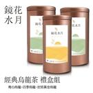 經典烏龍茶禮盒組(100g*3) 翠綠輕透 茶湯質地甘甜 。鏡花水月。