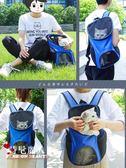 寵物背包外出便攜包貓籠子貓背包太空艙寵物包外出包後背包