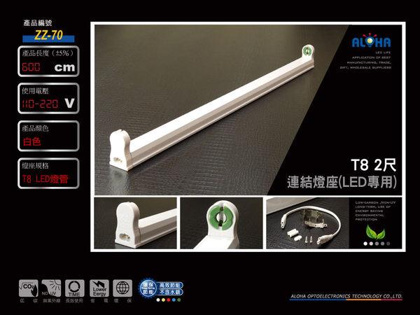 T8 2尺 連結燈座-LED專用 (ZZ-70)