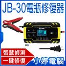 【3期零利率】全新 JB-30 支援AG...
