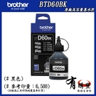 【有購豐】Brother 兄弟牌 BT6000 BT5000 全新原廠墨水匣|T310、T510W、T810W、T4500DW