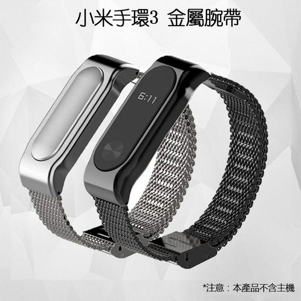 小米手環3代 米蘭錶帶 金屬錶帶 不鏽鋼錶帶 卡扣式 金屬腕帶 小米手環3 替換帶 腕帶 商務