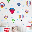 幼兒園墻壁面貼紙兒童房間寶寶臥室卡通裝飾墻紙貼畫熱氣球墻貼紙 滿598元立享89折