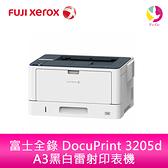 分期0利率 富士全錄 FUJI XEROX DocuPrint 3205d A3黑白雷射印表機