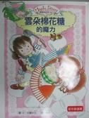 【書寶二手書T6/兒童文學_MCI】雲朵棉花糖的魔力_安晝安子