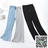 莫代爾睡褲男女士長褲夏薄款寬鬆大碼休閒冰絲垂感空調家居褲外穿【happybee】