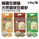 *WANG*【單包】《韓國豆腐貓》天然豆...