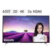 PHILIPS飛利浦 65吋 4K 65PUH6183 液晶電視(含壁掛架手臂BG-B-55-70 + 壁掛基本安裝 + 2樓樓層費)