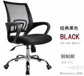 人體工學 電腦椅家用 辦公椅 學生椅升降旋轉職員椅 WY【萬聖節7折起】