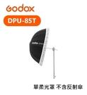 【EC數位】Godox 神牛 DPU-85T 柔光罩 不含反射傘 反光罩 85cm 攝影傘 人像 棚燈 柔光 透光布罩