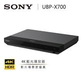 【少量現貨】SONY 索尼 UBP-X700 4K藍光播放機 原廠公司貨