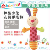 ✿蟲寶寶✿【babyFEHN芬恩】探險家系列 - 棒型小兔布偶手搖鈴