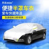 汽車防塵罩 汽車遮陽罩半罩半車衣夏季汽車防曬隔熱罩防雨