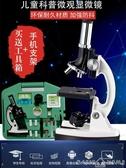 顯微器顯微鏡兒童科學專業生物迷小便攜式10000倍實驗套裝光學小中學生 交換禮物 LX