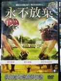 挖寶二手片-P40-001-正版DVD-電影【永不放棄】-橄欖球勵志影片(直購價) 海報是影印