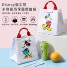 Disney迪士尼米奇鋁箔保溫便當袋