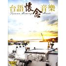 台語懷念音樂CD (10片裝)...