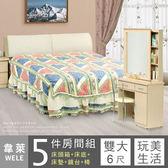 IHouse-韋萊 五件組(床頭箱+床底+床墊+鏡台+椅子)雙大6尺白橡